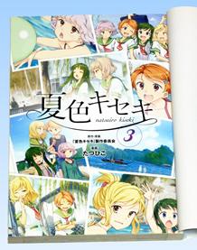 夏色キセキ 第3巻 (ヤングガンガンコミックス)