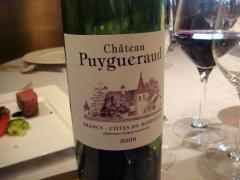 いただいたワイン