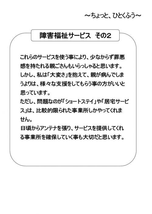 2012091217554113f.jpg