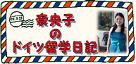 奈央子ねえちゃんのブログ
