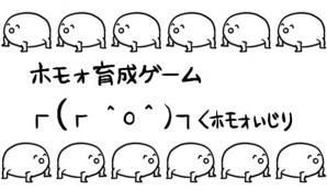 ホモォ.jpg
