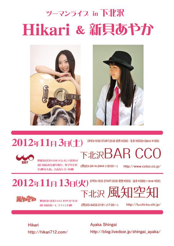 hikari_ayaka_live.jpg