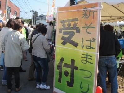大石田新そば祭り (2)
