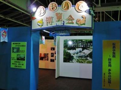 水族館88年の歴史