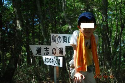 道志の森キャンプ場分岐