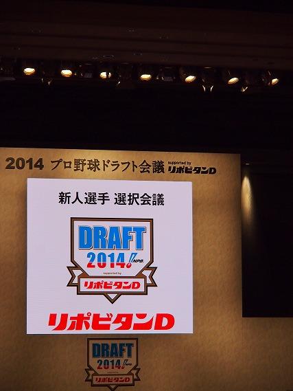 ドラフト会議2014 (7)