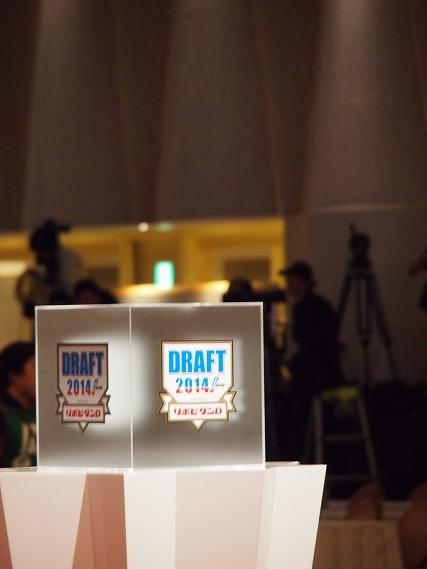 ドラフト会議2014 (8)