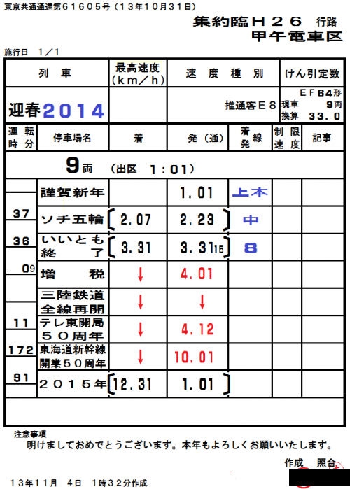 201401010108401b5.png
