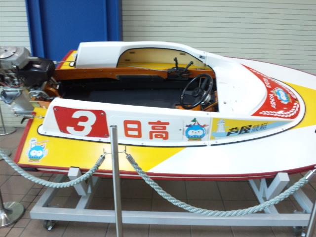 日高さんのボート