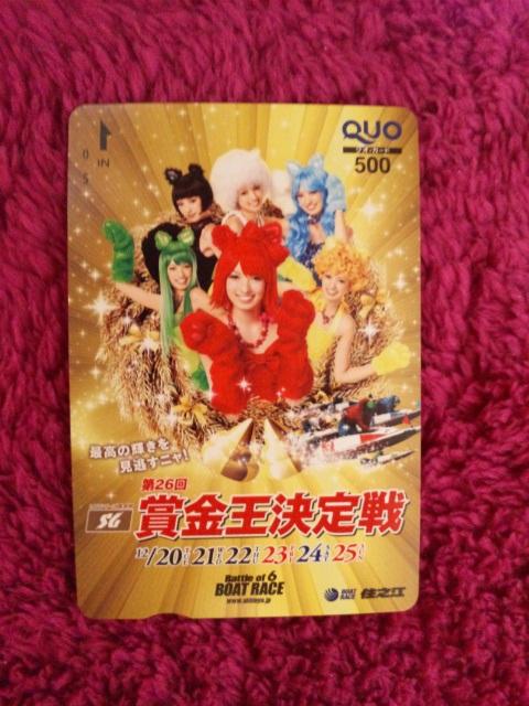 賞金王クオカード2011