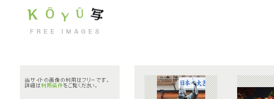 KOYU写