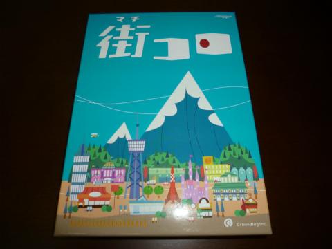 Machikoro.jpg