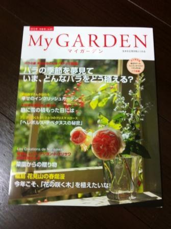 My GARDEN 早春号
