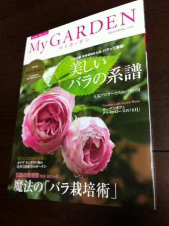 My GARDEN 62号