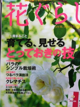 花ぐらし2012春号