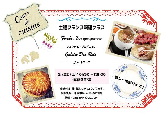 cours_de_cuisine_2014020318165393d.jpg