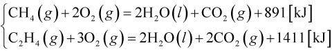 エタンとエチレン完全燃焼の熱化学方程式