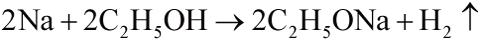 ナトリウムとエタノールの反応