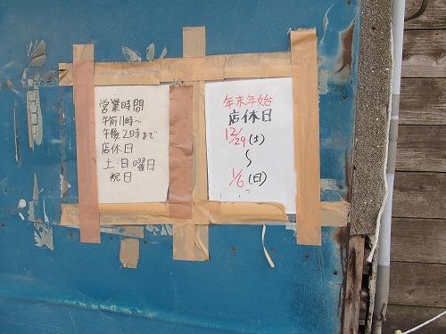 s-鹿児島ラーメン編のぼる地悪2PC231039