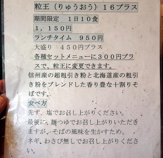 s-禅メニュー2PA240703
