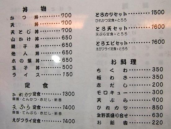 s-三味園メニュー9PA310846