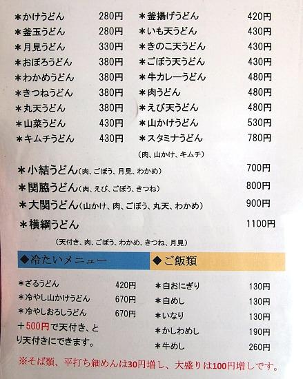 s-土俵うどんメニューPB101029