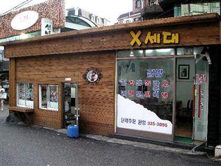 Xきんぱ_R.jpg