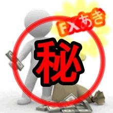 $FXあきの楽楽FX自動売買実践記録!(為替初心者向け)-tokuten1