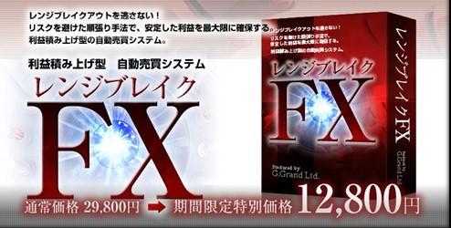 FXあきの楽楽FX自動売買実践記録!(為替初心者向け)-レンジブレイクFX