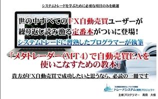 FXあきの楽楽FX自動売買実践記録!(為替初心者向け)-0925ebook