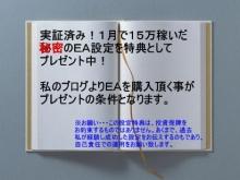 FXあきの楽楽FX自動売買実践記録!(為替初心者向け)-tobook1110