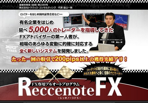 FXあきの楽楽FX自動売買実践記録!(為替初心者向け)-レッキノート1