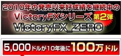 FXあきの楽楽FX自動売買実践記録!(為替初心者向け)-ヴィクトリーFX