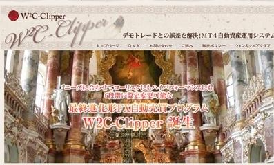 FXあきの楽楽FX自動売買実践記録!(為替初心者向け)-w2c-clipper