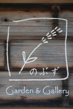 のぶず Garden & Gallery