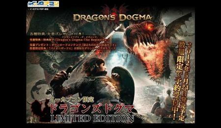ドラゴンズドグマ LIMITED EDITION
