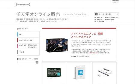 任天堂オンライン販売