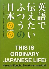 ふつうの日本