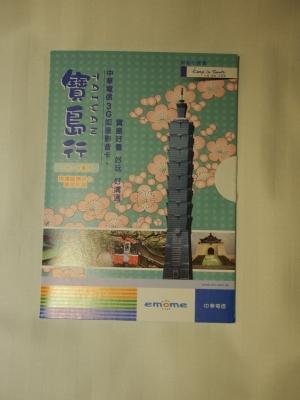 201411Taipei-111.jpg