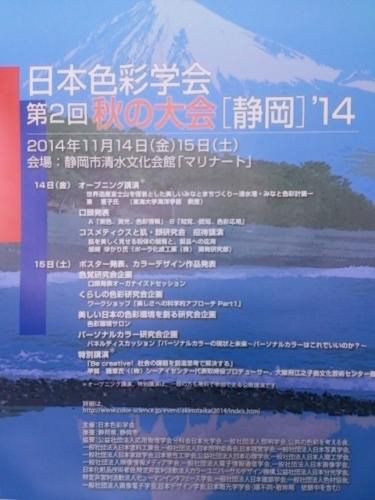 日本色彩学会秋の大会に行ってきました&今日のチワワ