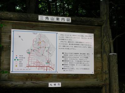 110731三角山2