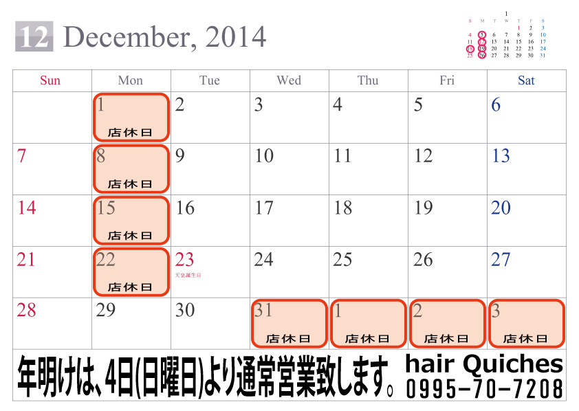 calendar-sim-a4-2014-12.jpg