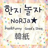 韓紙販売NoRJa★