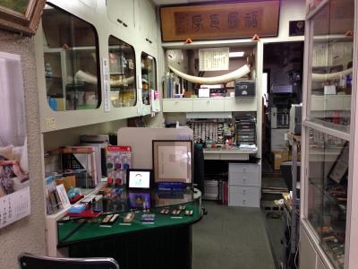 台東区上野の印鑑・はんこ印刷専門店【福島印房】店内