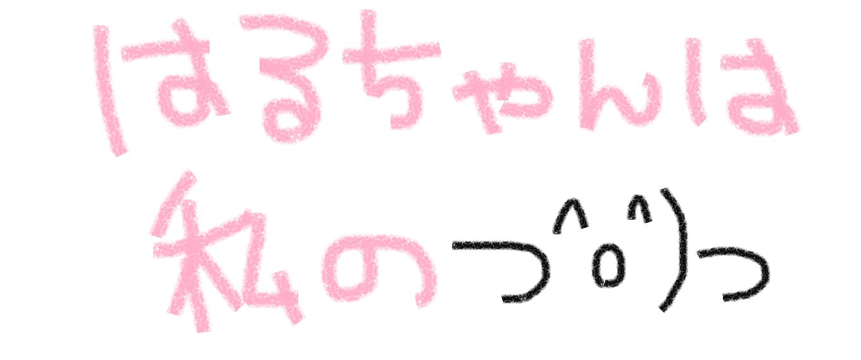 るにゃんちゃん(嫁)