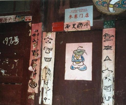 麗江古城 表札はトンパ文字