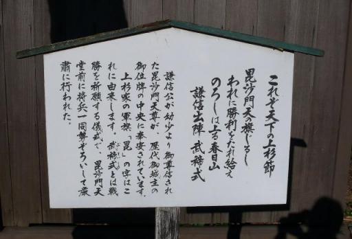 菩提寺 告示板