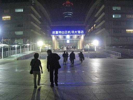 広州富特白雲機場大酒店