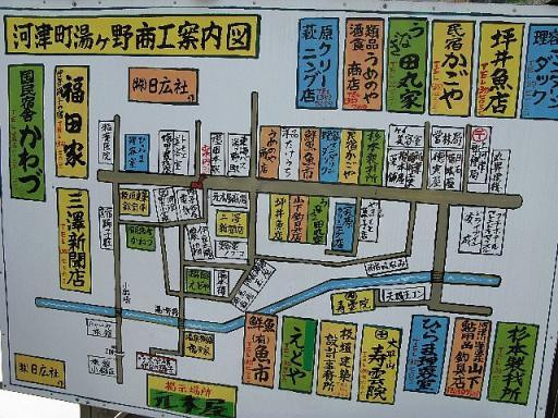 町内の看板 伊豆の踊り子発祥の地