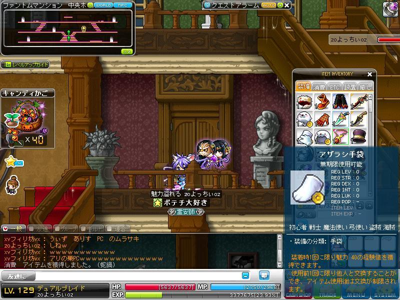 Maple121101_162844.jpg